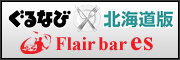 ����Ȃіk�C���� Flair Bar es