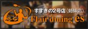 すすきの2号店(姉妹店)Flair dining es