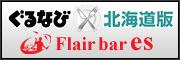 ぐるなび北海道版 Flair Bar es