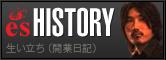 HISTORY 生い立ち(開業日記)