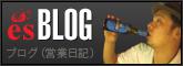 BLOG(営業日記)